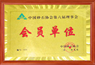 中誉BOB直播官网app荣誉证书1