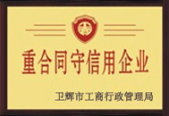 中誉BOB直播官网app荣誉证书3