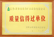 中誉BOB直播官网app荣誉证书4
