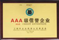 中誉BOB直播官网app荣誉证书5