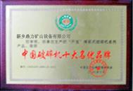 中誉BOB直播官网app荣誉证书6