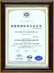 中誉BOB直播官网app荣誉证书7